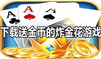 下载送金币的炸金花游戏-2020下载送金币