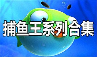 捕鱼王游戏-捕鱼王官方版-捕鱼王系列合