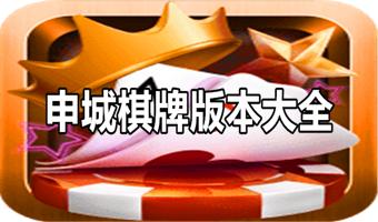申城棋牌-申城棋牌最新版-申城棋牌版本