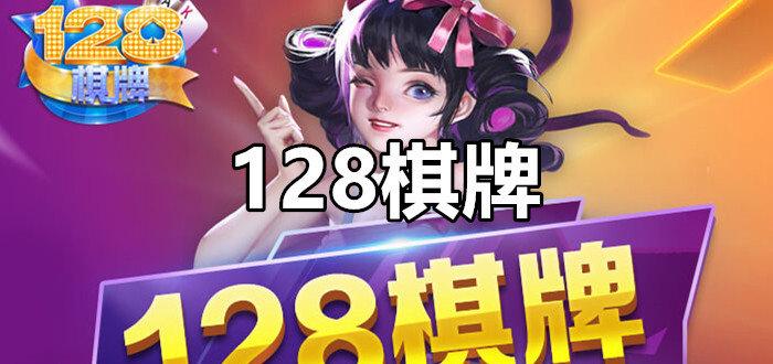 128棋牌-128棋牌手机app-128棋牌大全