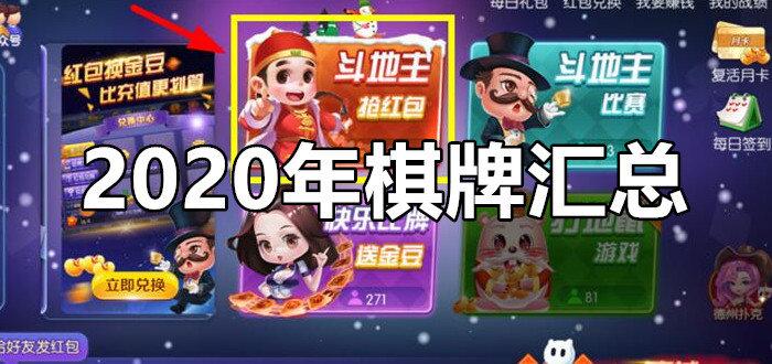 2020年棋牌游戏-2020年棋牌娱乐-2020年棋牌