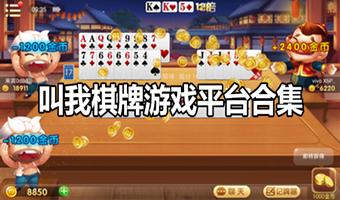 叫我棋牌官网版下载-叫我棋牌游戏平台
