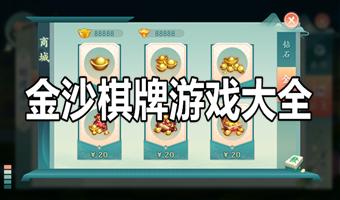 金沙棋牌-金沙棋牌游戏官方版下载-金沙