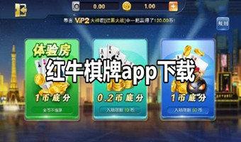 红牛棋牌app下载-红牛棋牌官网版下载-红