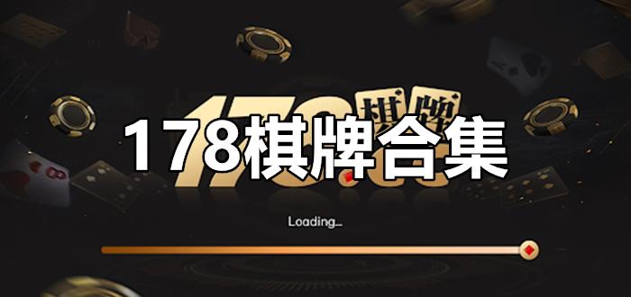 178棋牌官方版-178棋牌官网版下载-178棋牌