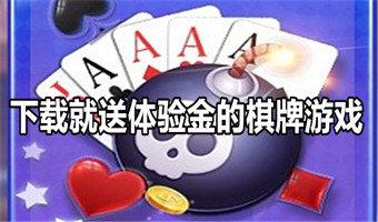 下载就送体验金的棋牌游戏-下载送体验金