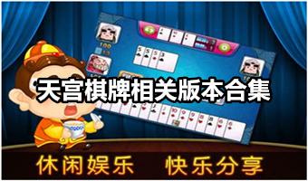 天宫棋牌app下载-天宫棋牌游戏合集