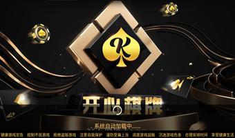 开心娱乐app下载-开心娱乐kxqp-开心娱乐棋