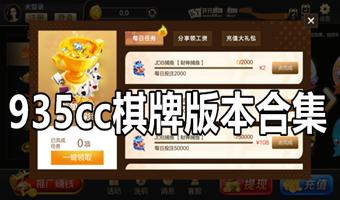 935cc棋牌-935cc棋牌app2.7.5-935cc棋牌合集
