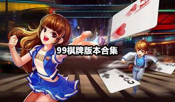 99棋牌app最新版-99棋牌游戏官方版下载-99棋牌大全