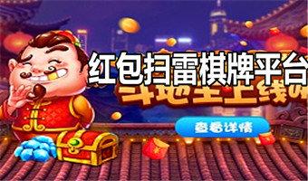 红包扫雷棋牌平台-红包扫雷棋牌娱乐合集