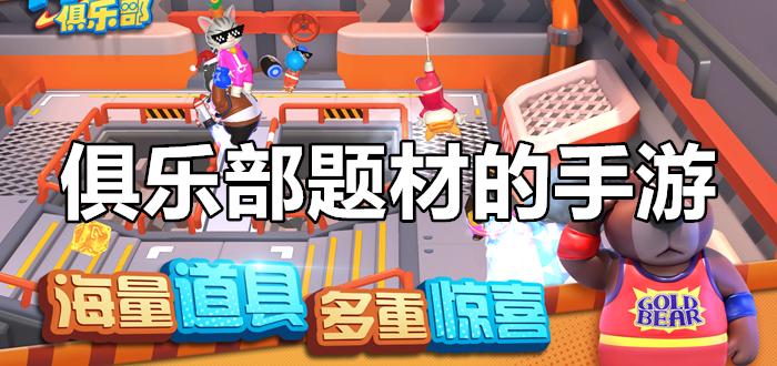 俱乐部题材的手游-经营俱乐部的手机游戏