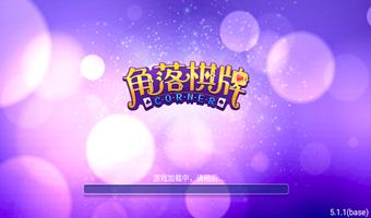 角落棋牌最新版本-角落棋牌最新版2020/官