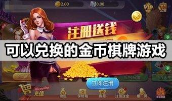 可以兑换的金币棋牌游戏-用金币可以兑换