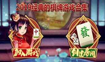 经典棋牌游戏软件大全-经典棋牌游戏注册