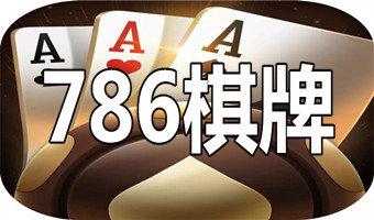 786棋牌官网版-786棋牌最新版下载-786棋牌