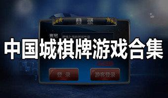 中国城棋牌-中国城棋牌6167游戏下载-中国