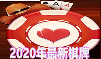 2020年最新棋牌游戏平台-2020年最新棋牌游戏大全