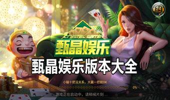 甄晶娱乐游戏-甄晶娱乐棋牌app软件下载