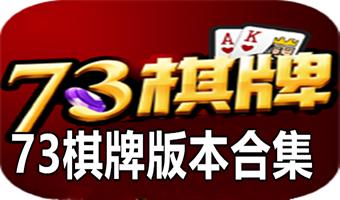 73棋牌app-73棋牌vip下载-73棋牌合集