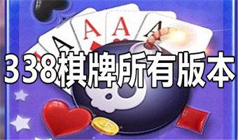 338棋牌官网版下载送338-338棋牌最新版-3