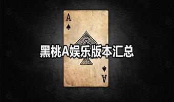 黑桃A娱乐app-黑桃A娱乐棋牌官方版-黑桃