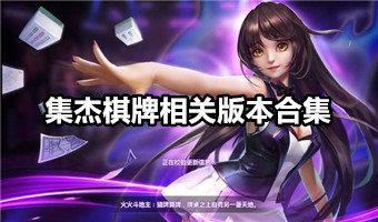 集杰棋牌下载-集杰棋牌官网版-集杰棋牌