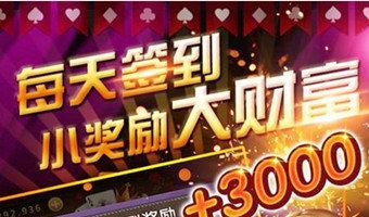 开局送金币的棋牌游戏-开局免费送金币的