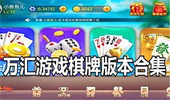 万汇游戏-万汇棋牌官网版-万汇游戏棋牌