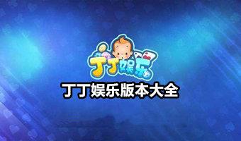 丁丁娱乐app下载-丁丁娱乐棋牌最新版-丁