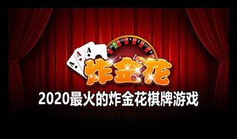 2020最火的炸金花棋牌游戏-2020最火爆的正