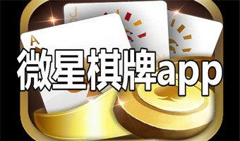 微星棋牌app-微星棋牌官网版下载-微星棋