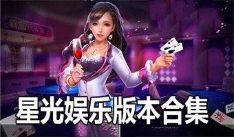 星光娱乐棋牌app-星光娱乐官网版-星光娱