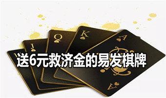 易发棋牌(每天送6金币)-易发棋牌下载官网
