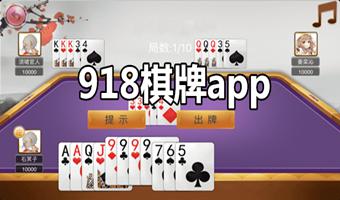 918棋牌-918棋牌官方版-918棋牌合集