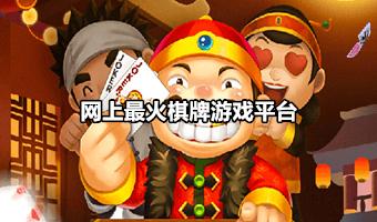 网上最火棋牌游戏平台-2020最新火爆的棋