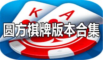 圆方棋牌-圆方棋牌官方版-圆方棋牌版本合集