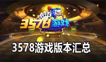 3578游戏-3578游戏电玩-3578游戏合集