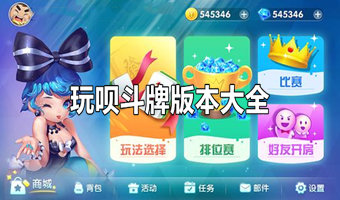 玩呗斗牌app下载-玩呗斗牌官方版-玩呗斗