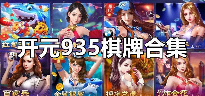 开元935棋牌旧版1.8-开元935棋牌官网版ap