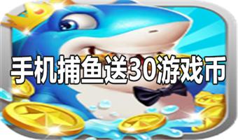 手机捕鱼送30游戏币-下载送30游戏币的手