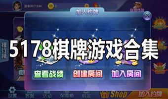 5178棋牌-5178棋牌app下载-5178棋牌游戏合集