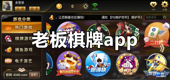 老板棋牌app-老板棋牌版本大全