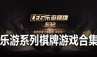乐游棋牌安卓版-乐游棋牌app官方版-乐游