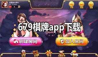 679棋牌安卓版下载-679棋牌官网版app-679棋