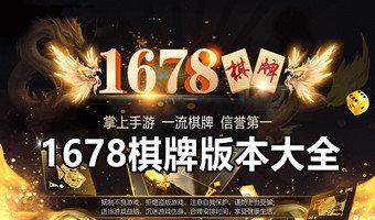 1678棋牌下载-1678棋牌安卓版下载-1678棋牌
