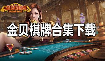 金贝棋牌捕鱼官网版-金贝棋牌app-金贝棋