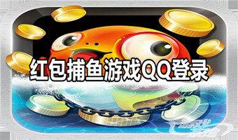 红包捕鱼游戏QQ登录-可以用QQ登录的捕鱼