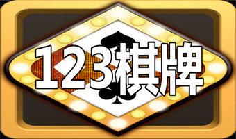 123棋牌平台下载-123棋牌官网版下载-123棋