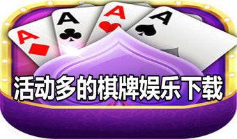 活动多的棋牌娱乐下载-超多免费送金活动